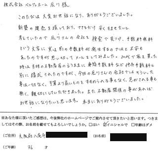 仲介手数料無料ネット奈良をご利用いただいたお客さまの声
